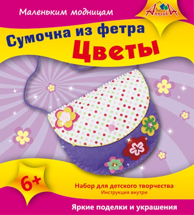 Апплика Набор для изготовления игрушек Цветы