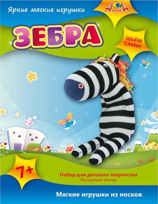 Апплика Набор для изготовления игрушек из носков Зебра