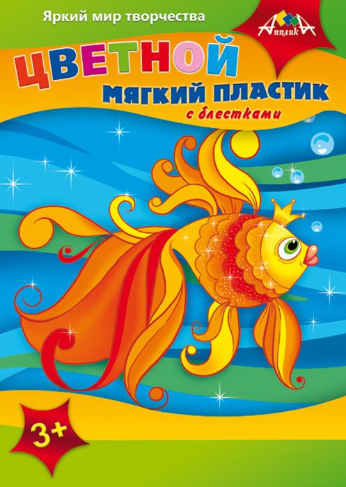 Апплика Аппликация Мягкий пластик для творчества с блестками Золотая рыбкаС2556-02Цветной мягкий пластик с бестками А4 , 4 листа, 4 цвета. упаковке полибег с еврослотом.