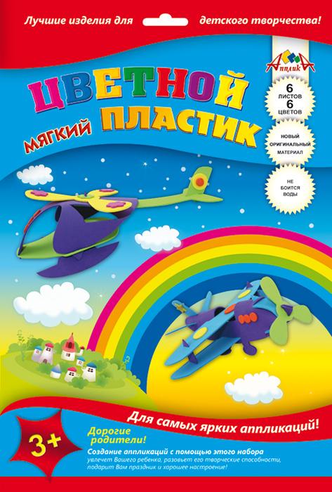 Апплика Аппликация Мягкий пластик для творчества Вертолет и самолет