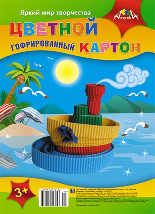 Апплика Набор цветного гофрированного картона Кораблик 5 листов 5 цветовС2455-01Гофрированный цветной картон Апплика Кораблик идеально подходит для детского творчества: создания различных поделок, аппликаций и многого другого. В упаковке 5 листов гофрированного картона 5 разных цветов. Детские поделки из гофрированной бумаги - отличное занятие для творческих способностей вашего малыша. Рекомендуемый возраст: от 3 лет.