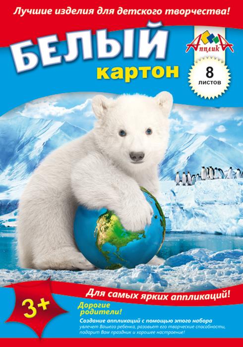 Апплика Набор белого картона Медвежонок 8 листовС2800-03Набор белого картона Апплика Медвежонок идеально подойдет для творческих занятий в детском саду, школе и дома. Набор состоит из 8 листов белого картона формата А5, упакованных в яркий конверт. Создание поделок и аппликаций - это увлекательный досуг, который позволяет ребенку развивать свои творческие способности.