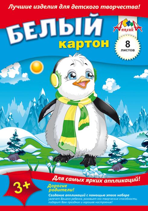Апплика Набор белого картона Пингвин 8 листовС2800-01Белый мелованный картон Апплика Пингвин формата А5 идеально подходит для детского творчества: создания аппликаций, оригами и многого другого. В упаковке 8 листов белого картона. Детские аппликации из белого картона - отличное занятие для развития творческих способностей и познавательной деятельности малыша, а также хороший способ самовыражения ребенка. Рекомендуемый возраст: от 3 лет.