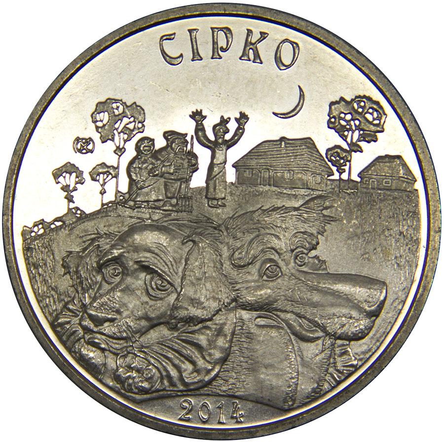 Монета номиналом 50 тенге Сирко - Жил-был пёс. Казахстан, 2014 год791504Диаметр: 31 мм. Вес: 11,17 гр. Материал: нейзильбер Тираж: 100 000 шт. Сохранность: UNC