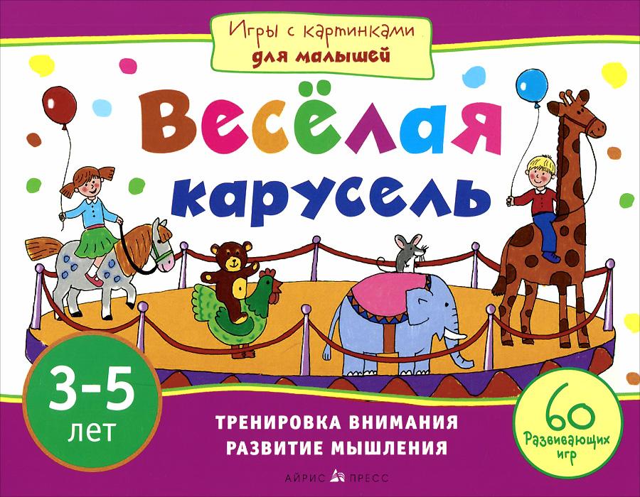 Айрис-пресс Обучающая игра Веселая карусель978-5-8112-4577-2Эта игра станет незаменимым спутником вашего ребенка в дороге или на природе. Вместе с веселыми героями, медвежонком и зайчонком, он отправится в волшебную Страну Игрушек. Ребенку предстоит пройти по запутанным лабиринтам, решить магические квадраты, раскрасить рисунки, найти ошибки художника и даже починить сломанные игрушки. А для этого потребуются внимание и сообразительность, логическое и пространственное мышление, умение считать и хорошая память. Плотная бумага позволит выполнять задания прямо в книге. Издание адресовано детям 3-5 лет и их родителям.