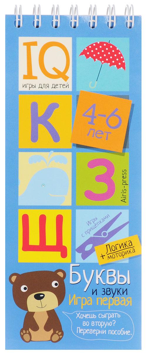 Айрис-пресс Обучающая игра Буквы и звуки 4-6 лет978-5-8112-6148-2Буквы и звуки - это игровой комплект для развития речи, мышления и моторики. Комплект представляет собой небольшой блокнот на пружине, состоящий из 30 картонных карточек и 8 разноцветных прищепок. Выполняя задания на карточках- страничках, ребёнок учится узнавать буквы, определять звуки, строить звуковые модели. Прикрепляя прищепки и проходя лабиринты, он развивает моторику и координацию движений. Проверить правильность своих ответов ребёнок сможет самостоятельно, просто проводя пальчиком по лабиринтам на оборотной стороне карточек. Простота и удобство комплекта позволяют использовать его в детском саду, дома и на отдыхе. Предназначен для детей старше 4 лет.