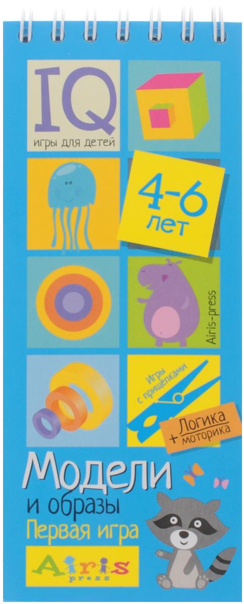 Айрис-пресс Обучающая игра Модели и образы978-5-8112-6231-1Модели и образы» – это игровой комплект для развития пространственно-образного мышления ребёнка, его логики и моторики. Комплект представляет собой небольшой блокнот на пружине, состоящий из 30 картонных карточек, и 8 разноцветных прищепок. Выполняя задания на карточках-страничках, ребёнок учится конструировать новые образы и оперировать ими, развивает умение анализировать, сравнивать, искать логические связи. Прикрепляя прищепки и проходя лабиринты, он тренирует моторику и координацию движений. Проверить правильность своих ответов ребёнок сможет самостоятельно, просто проводя пальчиком по лабиринтам на оборотной стороне карточек. Простота и удобство комплекта позволяют использовать его в детском саду, дома и на отдыхе. Предназначен для детей старше 4 лет.