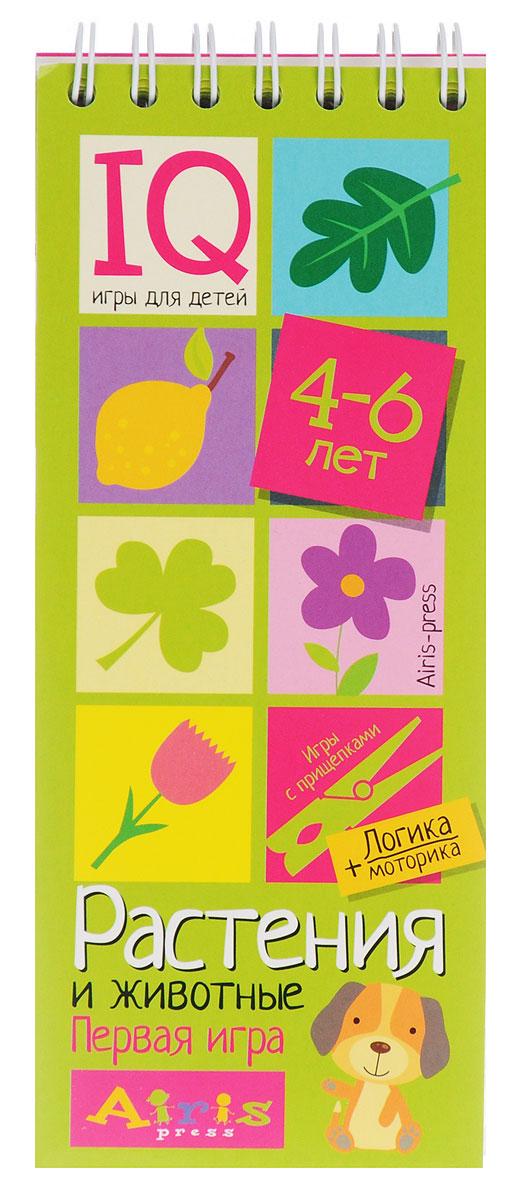 Айрис-пресс Обучающая игра Растения и животные для детей 4-6 лет978-5-8112-6218-2Растения и животные – это игровой комплект для ознакомления с животным и растительным миром, развития логического мышления и моторики. Комплект представляет собой небольшой блокнот на пружине, состоящий из 30 картонных карточек, и 8 разноцветных прищепок. Выполняя задания на карточках-страничках, ребёнок изучает взаимосвязи живых организмов в природе, учится анализировать, сравнивать, искать логические связи. Прикрепляя прищепки и проходя лабиринты, он развивает моторику и координацию движений. Проверить правильность своих ответов ребёнок сможет самостоятельно, просто проводя пальчиком по лабиринтам на оборотной стороне карточек. Простота и удобство комплекта позволяют использовать его в детском саду, дома и на отдыхе. Предназначен для детей старше 4 лет.