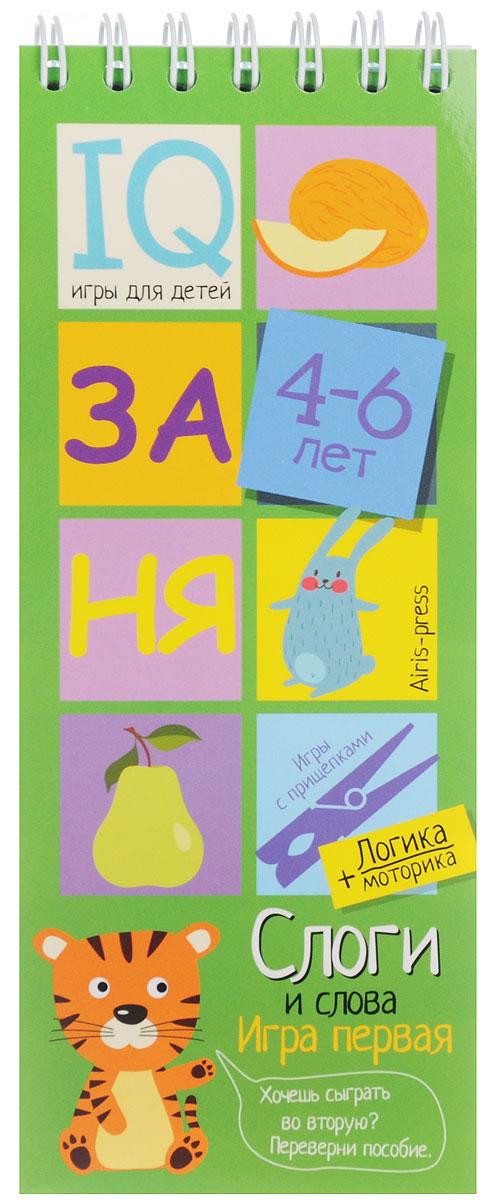 Айрис-пресс Обучающая игра Слоги и слова для детей 4-6 лет978-5-8112-6149-9Слоги и слова - это игровой комплект для развития речи, мышления и моторики. Комплект представляет собой небольшой блокнот на пружине, состоящий из 30 картонных карточек и 8 разноцветных прищепок. Выполняя задания на карточках-страничках, ребёнок учится читать слоги и простые слова, строить звуковые модели слов. Прикрепляя прищепки и проходя лабиринты, он развивает моторику и координацию движений. Проверить правильность своих ответов ребёнок сможет самостоятельно, просто проводя пальчиком по лабиринтам на оборотной стороне карточек. Простота и удобство комплекта позволяют использовать его в детском саду, дома и на отдыхе. Предназначен для детей старше 4 лет.