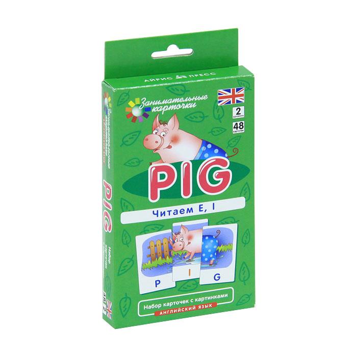 Айрис-пресс Обучающие карточки Pig Читаем E I978-5-8112-4485-0Набор состоит из 48 карточек, которые могут использоваться с двух сторон. Игры с карточками помогут научить ребенка правильно читать по-английски, расширят лексический запас, будут способствовать графическому запоминанию образа слова. Карточки предназначены для детей младшего школьного возраста.