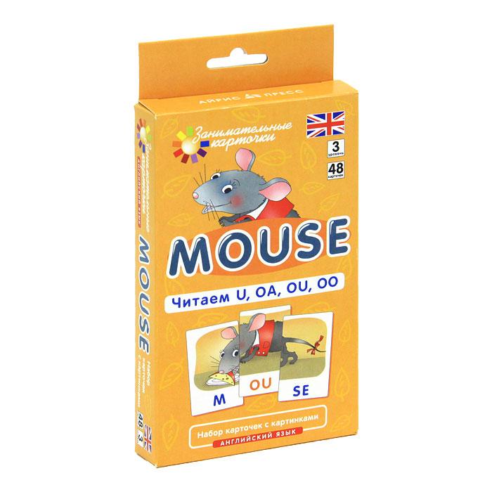 Айрис-пресс Обучающие карточки Mouse Читаем U OA OU OO978-5-8112-4486-7Набор состоит из 48 карточек, которые могут использоваться с двух сторон. Игры с карточками помогут научить ребенка правильно читать по-английски, расширят лексический запас, будут способствовать графическому запоминанию образа слова. Карточки предназначены для детей младшего школьного возраста.