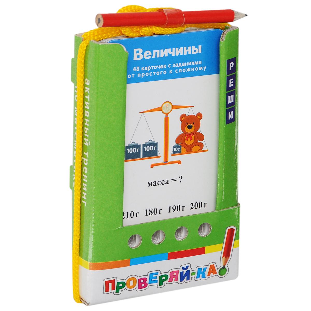 Айрис-пресс Обучающая игра Величины978-5-8112-5215-2Комплект состоит из 48 двухсторонних карточек и рассчитан на две разных игры с цветной и чёрно-белой сторонами. Задания ориентированы на автоматизацию навыка оперирования величинами (сантиметр, метр, килограмм, литр, гектар, час и так далее). Условия игры с карточками подразумевают их многократное использование. Простота и удобство комплекта позволяют организовать игру в школе и дома, а также в транспорте или на природе. Благодаря игровой форме пособия учебный материал усваивается легче и без принуждения, реализуется безопасное для здоровья ребёнка обучение.