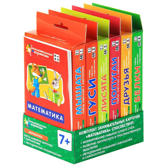 Айрис-пресс Обучающая игра Занимательные карточки (комплект из 6 наборов карточек с картинками)978-5-8112-4797-4Комплект занимательных карточек Математика поможет родителям и педагогам правильно организовать интересную и познавательную игру, в ходе которой ребёнок освоит навыки устного счёта. Комплект Математика включает в себя 6 наборов из 48 цветных карточек с предметными картинками, схемами- моделями, опорными таблицами и тестовыми заданиями.