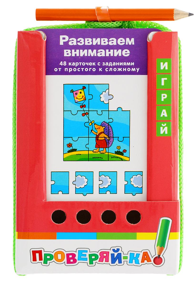 Айрис-пресс Обучающая игра Развиваем внимание978-5-8112-5479-8Комплект состоит из 48 двухсторонних карточек и рассчитан на две разных игры с цветной и чёрно-белой сторонами. Задания предлагаемого комплекта ориентированы на развитие внимания и восприятия у дошкольников. Комплект может быть использован для определения уровня подготовки к школе. Условия игры с карточками подразумевают их многократное использование. Простота и удобство комплекта позволяют организовать игру в детском саду и дома, а также в транспорте или на природе. Благодаря игровой форме пособия учебный материал усваивается легче и без принуждения, реализуется безопасное для здоровья ребёнка обучение.