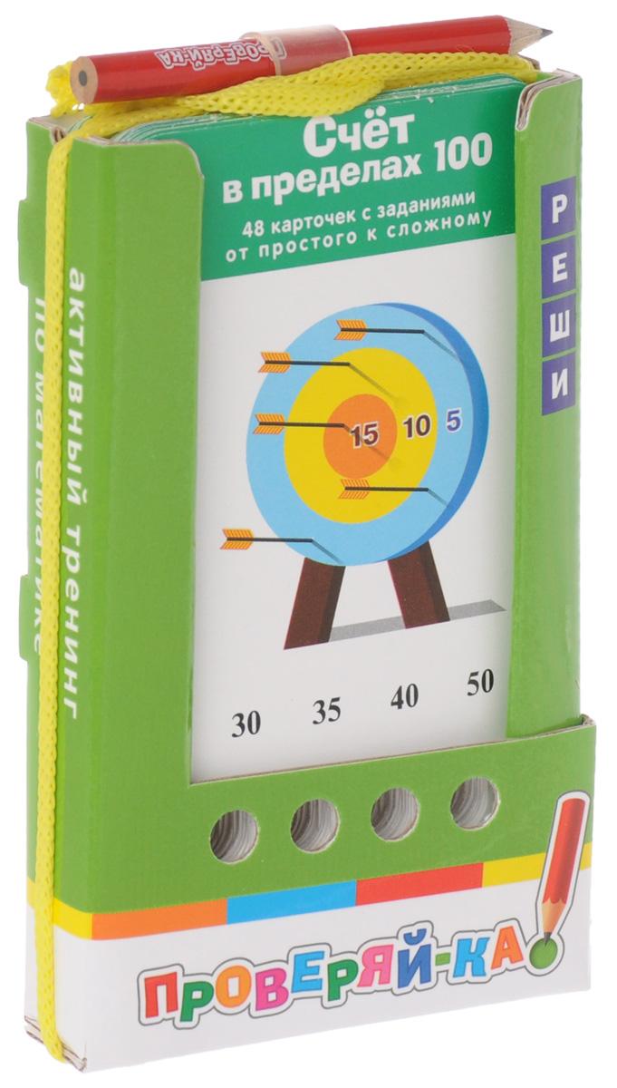 Айрис-пресс Обучающая игра Счет в пределах 100978-5-8112-5432-3Комплект состоит из 48 двухсторонних карточек и рассчитан на две разных игры с цветной и чёрно-белой сторонами. Задания ориентированы на автоматизацию навыка сложения и вычитания в пределах 100. Условия игры с карточками подразумевают их многократное использование. Простота и удобство комплекта позволяют организовать игру в школе и дома, а также в транспорте или на природе. Благодаря игровой форме пособия учебный материал усваивается легче и без принуждения, реализуется безопасное для здоровья ребёнка обучение.