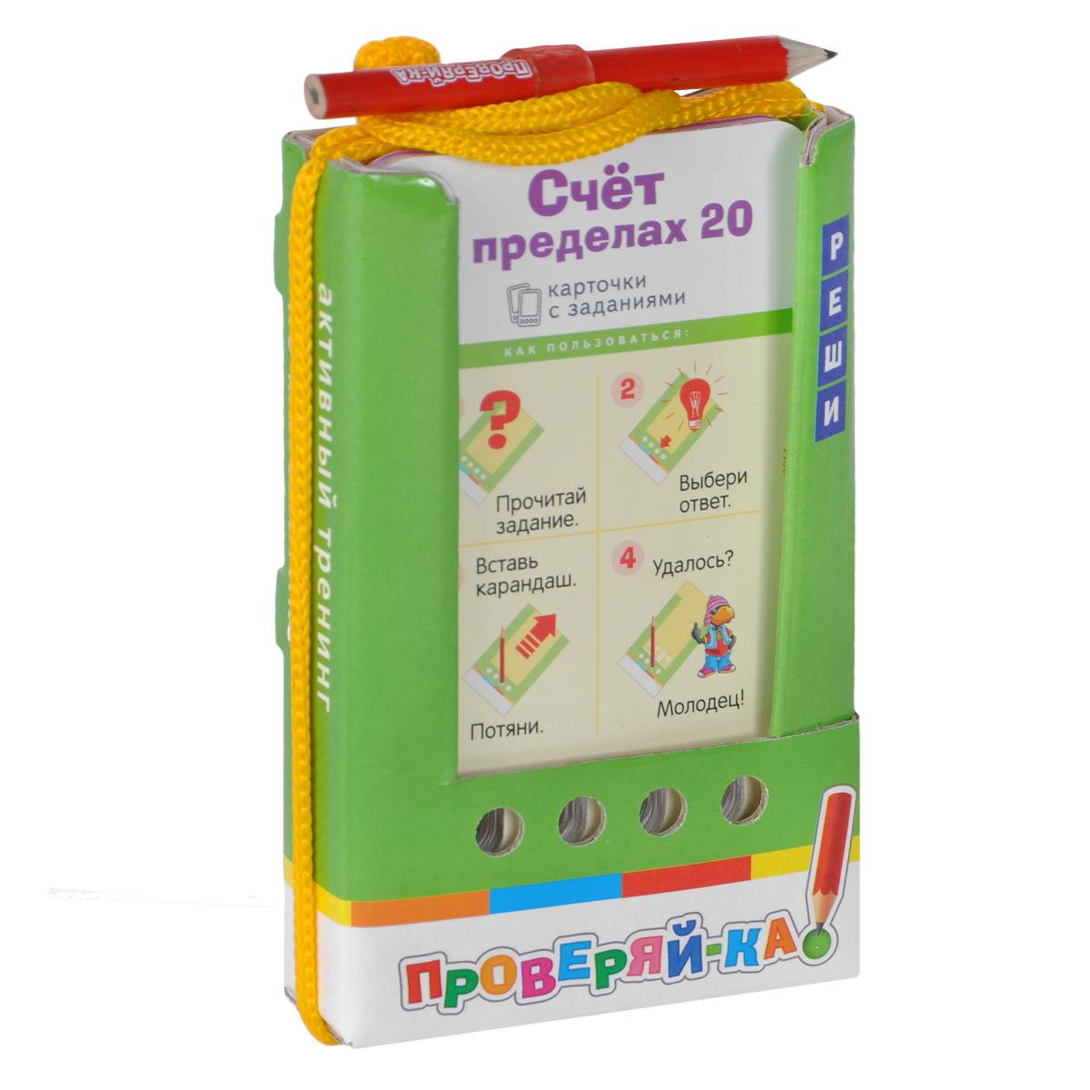 Айрис-пресс Обучающая игра Счет в пределах 20978-5-8112-5218-3Комплект состоит из 48 двухсторонних карточек и рассчитан на две разных игры с цветной и чёрно-белой сторонами. Задания ориентированы на автоматизацию навыка сложения и вычитания в пределах 20. Условия игры с карточками подразумевают их многократное использование. Простота и удобство комплекта позволяют организовать игру в школе и дома, а также в транспорте или на природе. Благодаря игровой форме пособия учебный материал усваивается легче и без принуждения, реализуется безопасное для здоровья ребёнка обучение.