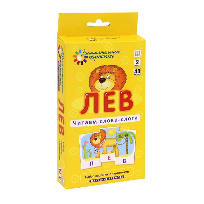 Айрис-пресс Обучающие карточки Читаем слова-слоги Лев978-5-8112-4330-3Набор карточек с картинками из серии Занимательные карточки входит в состав комплекта по обучению ребенка грамоте. Общее количество карточек в комплекте обеспечивает становление у ребёнка полноценной техники первоначального чтения. Играя с карточками - составляя слова, ребёнок учится читать, запоминает графический образ слова. В данный набор входят 48 карточек, из которых можно составить 16 картинок. Если правильно собрать картинку, получится односложное слово. В игре используется как лицевая сторона карточки, так и оборотная, что позволяет повысить эффективность обучения чтению. Пособие предназначено для занятий с детьми дошкольного и младшего школьного возраста. Используется на втором этапе обучения - чтение односложных слов с твердыми и мягкими согласными. В комплекте подробная инструкция для родителей.