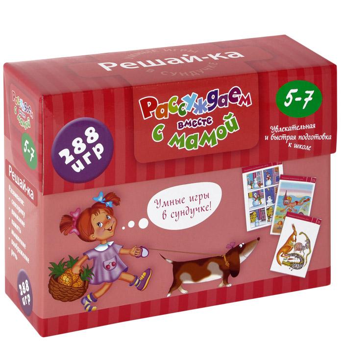 Айрис-пресс Обучающая игра Рассуждаем вместе с мамой Решай-ка 5-7 лет978-5-8112-5233-6Издание представляет собой набор игровых карточек для подготовки к школе ребёнка 5-7 лет. В набор входят 144 двусторонние карточки с заданиями, которые направлены на развитие основных психических функций: сенсорики, внимания и памяти, мышления, воображения и речи. Дети могут выполнять задания тремя способами: устно, показывать пальчиком, письменно. В последнем случае карточку удобно поместить в прозрачный файл формата А5. С одной стороны, он защитит бумагу от повреждений, а с другой, позволит многократно использовать карточку, поскольку с плёнки легко удалить фломастер, пластилин или краску. В методическом пособии даны примерные вопросы к каждому заданию, на которые ребёнку нужно ответить и ответы, по которым родители смогут проверить правильно ли ребенок справился с работой. Издание адресовано родителям и воспитателям детских дошкольных учреждений.