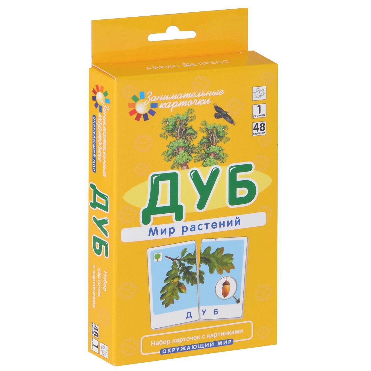 Айрис-пресс Обучающая игра Окружающий мир Мир растений Дуб978-5-8112-5083-7Набор состоит из 48 карточек, которые могут использоваться с двух сторон. Определяем растение по рисунку (цветная сторона карточек). Предложите ребёнку из шести карточек выбрать две, составить из них целую картинку и определить, какое растение изображено. Если ребёнок умеет читать, пусть сам прочитает название растения. Обратите его внимание на пиктограммы на левой половине карточки, попросите ребёнка охарактеризовать растения с опорой на пиктограммы. Узнаём растения по характерным частям (чёрно-белая сторона карточек). Выберите любую карточку с названием растения и 3-4 карточки с картинками. Попросите ребёнка подобрать к названию нужную картинку. Постепенно усложняйте задания, увеличивая количество карточек в игре. Для закрепления учебного материала предлагаются четыре тестовые карточки.