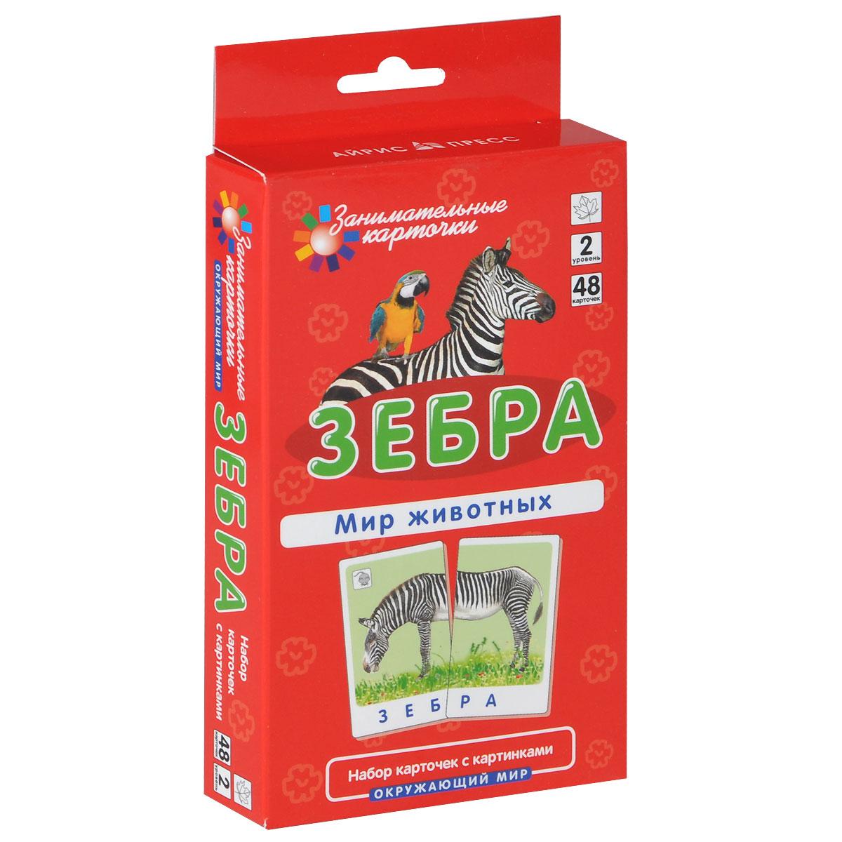 Айрис-пресс Обучающая игра Окружающий мир Мир животных Зебра978-5-8112-5084-4Набор состоит из 48 карточек, которые могут использоваться с двух сторон. Определяем животное по рисунку (цветная сторона карточек). Предложите ребёнку из шести карточек выбрать две, составить из них целую картинку и определить, какое животное изображено. Если ребёнок умеет читать, пусть сам прочитает название животного. Обратите его внимание на пиктограммы на левой половине карточки, попросите ребёнка охарактеризовать животное с опорой на пиктограммы. Чей след? (чёрно-белая сторона карточек). Выберите любую карточку с изображением животного и 3-4 карточки с изображениями следов. Попросите ребёнка подобрать к животному его след. Постепенно усложняйте задания, увеличивая количество карточек в игре. Для закрепления учебного материала предлагаются шесть тестовых карточек.