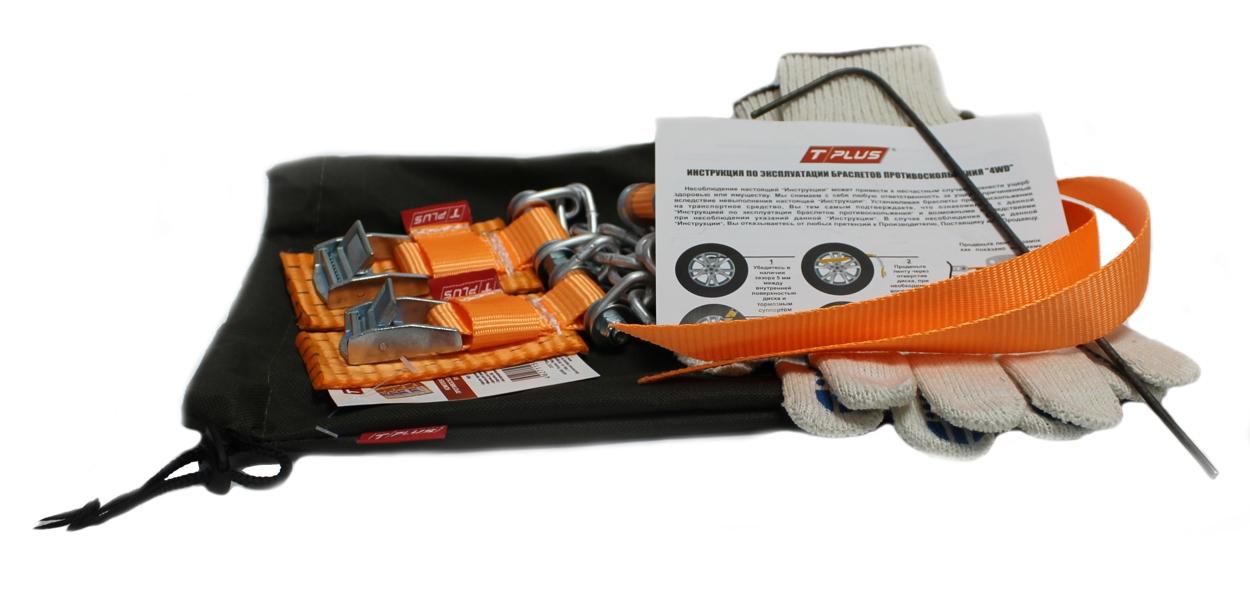 Комплект браслетов противоскольжения Tplus 4WD R12-R15 (2шт + мешок + перчатки)T001831Радиус колеса: от R12 до R15; Размер шины: от 145 до 225 мм; Толщина цепи: 5 мм; Ширина ленты: 25 мм; Замок: сплав цинка; Накладка для защиты от острых краев диска: есть; Количество браслетов: 2 шт.; Мешок (олива): 1 шт.; Крючок для облегчения продевания ленты сквозь диск: 1 шт.; Гарантийный талон с инструкцией: 1 шт.; Применяется для а/м с максимальной массой до 1300 кг.