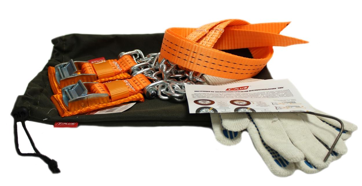 Комплект браслетов противоскольжения Tplus 4WD R16-R21, тип1, для шин 205-235 (2шт + мешок + перчатки)T001833Радиус колеса: от R16 до R21; Размер шины: от 205 до 235 мм; Толщина цепи: 6 мм; Ширина ленты: 35 мм; Замок: сплав цинка; Болт: класс 12.9, повышенной прочности (Германия); Накладка для защиты диска: есть; Количество браслетов: 2 шт.; Мешок (олива): 1 шт.; Крючок для облегчения продевания ленты сквозь диск: 1 шт.; Гарантийный талон с инструкцией: 1 шт.; Применяется для а/м с максимальной массой до 3500 кг.