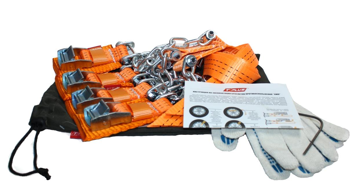 Комплект браслетов противоскольжения Tplus 4WD R16-R21, тип1, для шин 205-235 (4шт + мешок + перчатки)T001834Радиус колеса: от R16 до R21; Размер шины: от 205 до 235 мм; Толщина цепи: 6 мм; Ширина ленты: 35 мм; Замок: сплав цинка; Болт: класс 12.9, повышенной прочности (Германия); Накладка для защиты диска: есть; Количество браслетов: 4 шт.; Мешок (олива): 1 шт.; Крючок для облегчения продевания ленты сквозь диск: 1 шт.; Гарантийный талон с инструкцией: 1 шт.; Применяется для а/м с максимальной массой до 3500 кг.