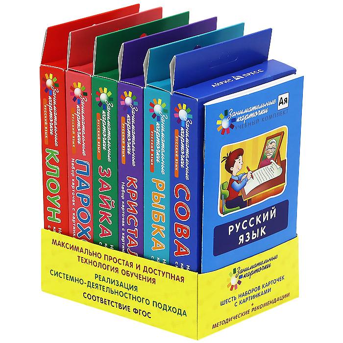 Айрис-пресс Обучающая игра Русский язык (комплект из 6 наборов карточек с картинками)978-5-8112-4795-0Главная задача комплекта занимательных карточек Русский язык - помочь ребёнку освоить основы правописания орфограмм, обязательных для изучения в начальной школе. Особенности игр с карточками позволяют не только обеспечить грамотность письменной речи, но также развивают у школьников познавательный интерес к русскому языку. Комплект Русский язык включает в себя 6 наборов, кажый из которых содержит 48 цветных карточек с картинками, опорными таблицами, орфографическими моделями и тестовыми заданиями.
