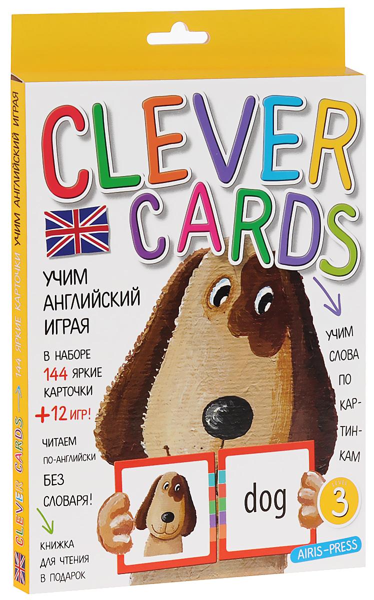 Айрис-пресс Обучающая игра Учим английский играя Уровень 3978-5-8112-6170-3Набор игровых карточек Clever Cards. Level 3 поможет детям быстро и незаметно для себя освоить значительную часть лексики начальной школы. А еще даст возможность читать английские тексты без словаря! Кроме того, в наборе вы найдёте сборник с методическими рекомендациями, который поможет вам правильно организовать обучающие игры. Книжку со сказкой Beauty and the Beast мы вам дарим! Попробуйте прочитать её, не пользуясь словарем в конце книжки.