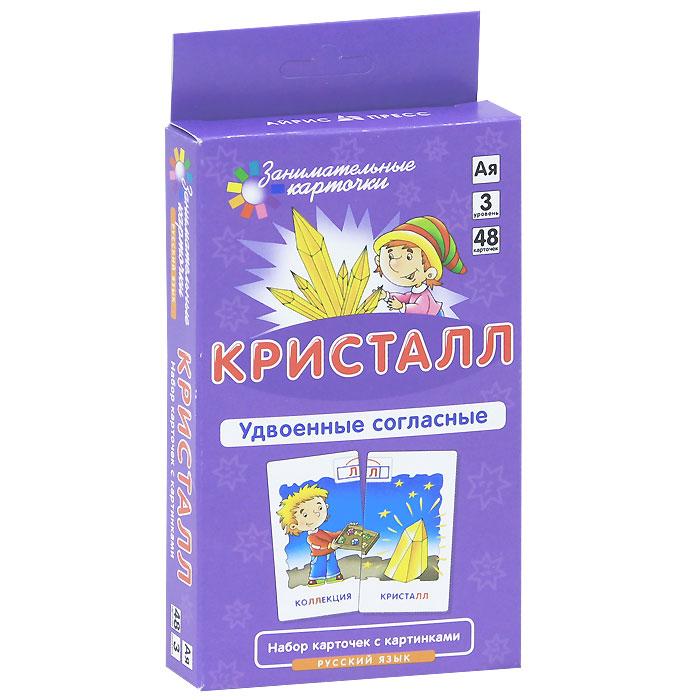 Айрис-пресс Обучающие карточки Русский язык Удвоенные согласные Кристалл978-5-8112-4566-6Удвоенные согласные. Набор состоит из 48 карточек, которые могут использоваться с двух сторон. Пишем без ошибок слова с удвоенными согласными (цветная сторона карточек). Предложите ребёнку из 4–8 карточек выбрать 2 и составить из них картинку. Обратите его внимание на слова с удвоенными согласными, попросите объяснить правописание этих слов, подсказкой будет служить модель, приведенная сверху иллюстраций. Пишем правильно слова с Ь и Ъ (чёрно-белая сторона карточек). Выберите из стопки 5 карточек с картинками. Ознакомьтесь с содержанием каждой карточки: прочитайте правило, рассмотрите схему-модель, объясните ребёнку правописание приведённого слова. Возьмите остальные карточки со словами, попросите ребенка прочитать слова и определить орфограммы, а затем соотнести каждое слово с правилом его написания. Полоски на карточках помогут проверить правильность ответа. Для закрепления учебного материала предлагаются тестовые карточки. ...