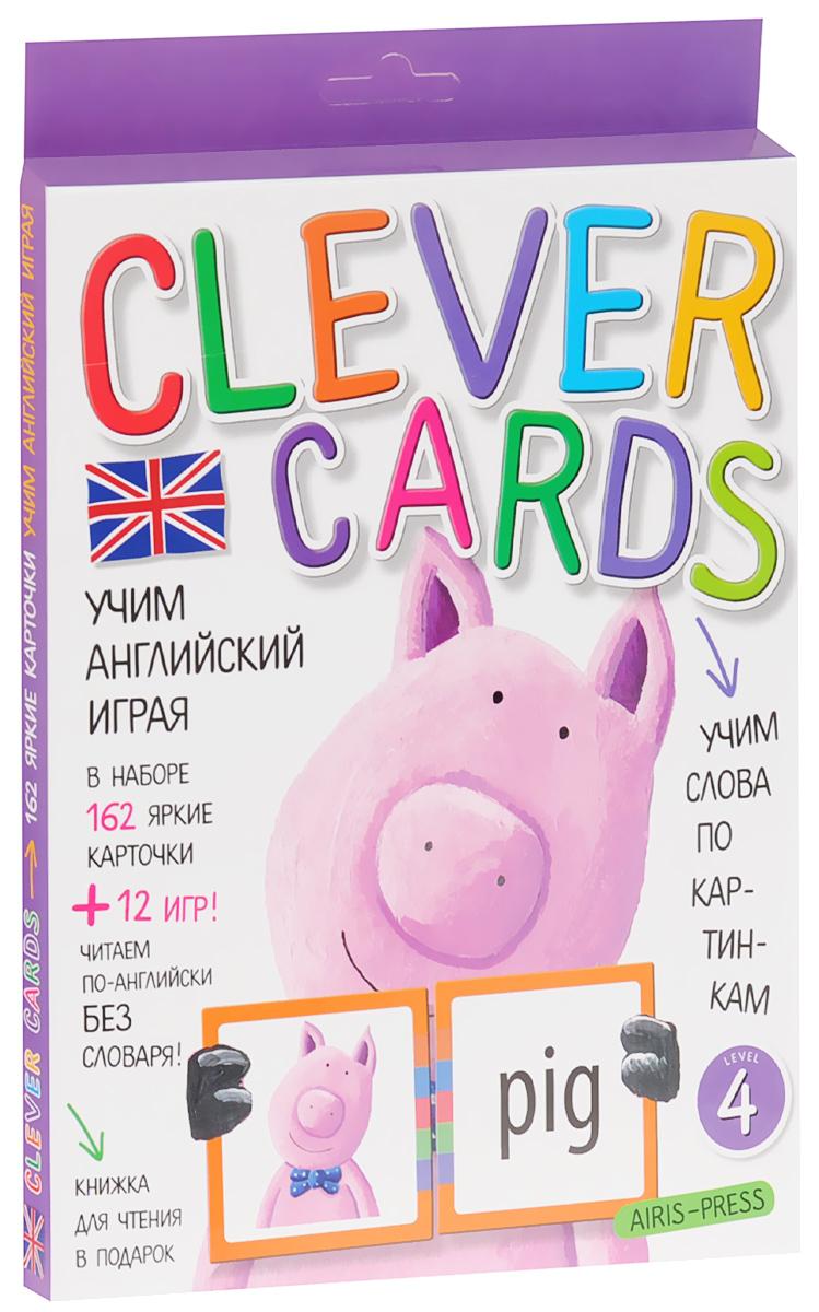 Айрис-пресс Обучающая игра Учим английский играя Уровень 4978-5-8112-6171-0Набор игровых карточек Clever Cards. Level 4 поможет детям быстро и незаметно для себя освоить значительную часть лексики начальной школы. А еще даст возможность читать английские тексты без словаря! Кроме того, в наборе вы найдёте сборник с методическими рекомендациями, который поможет вам правильно организовать обучающие игры. Книжку со сказкой The Nutcracker мы вам дарим! Попробуйте прочитать её, не пользуясь словарем в конце книжки.