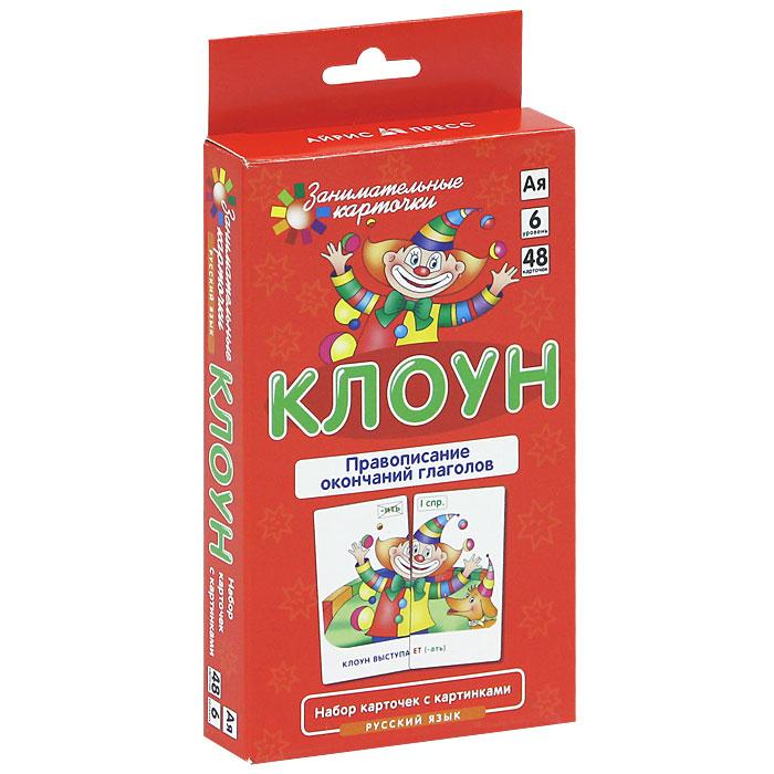 Айрис-пресс Обучающие карточки Правописание окончаний глаголов Клоун978-5-8112-4569-7Набор состоит из 48 карточек, которые могут использоваться с двух сторон. Пишем без ошибок безударные личные окончания глаголов (цветная сторона карточек). Предложите ребёнку из 4–8 карточек выбрать 2 и составить из них картинку. Рассмотрите первую карточку пары. Какая буква пропущена в окончании глагола и почему? Ответ подскажут условные обозначения на второй карточке. Пишем правильно Ь после шипящих на конце слов (чёрно-белая сторона карточек). Выберите из стопки 5 карточек с картинками. Ознакомьтесь с содержанием каждой карточки: прочитайте правило, рассмотрите схему-модель, объясните правописание приведённого слова. Возьмите остальные карточки со словами. Попросите ребёнка прочитать слова, определить орфограммы, а затем соотнести каждое слово с правилом его написания. Для закрепления материала прилагаются тестовые карточки. Игры с карточками помогут ребёнку научиться писать грамотно, будут...