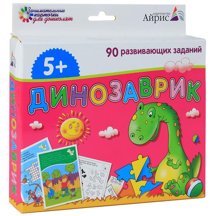 Айрис-пресс Обучающие карточки Динозаврик978-5-8112-4753-0Набор состоит из 45 карточек, которые содержат 90 развивающих заданий для детей от 5 лет. Вооружившись карандашом, ребёнок пройдёт по запутанным лабиринтам, найдет отличия в рисунках и ошибки художника, потренируется в чтении и счёте, решит логические задачи и выполнит множество других занимательных заданий. Такие задачи развивают мышление, речь, воображение, тренируют память и внимание. На отдельном листе-вкладыше даны ответы, по которым родители смогут проверить, правильно ли выполнено задание. Благодаря компактной упаковке карточки удобно брать в дорогу или на отдых. Ребёнок всегда будет с удовольствием заниматься по ним.