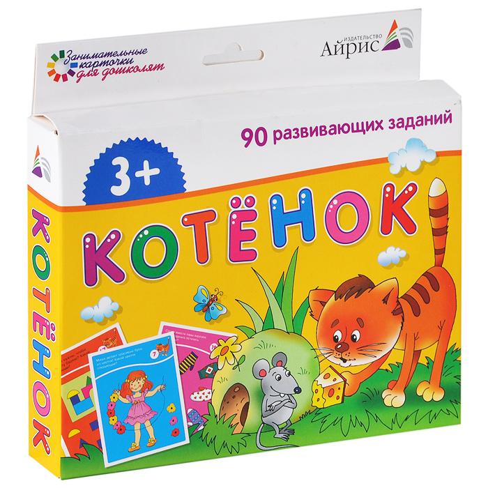 Айрис-пресс Обучающие карточки Котенок978-5-8112-5165-0Набор состоит из 45 карточек, которые содержат 90 развивающих заданий для детей от 3 лет. Вооружившись карандашом, ребёнок пройдёт по запутанным лабиринтам, найдёт отличия в рисунках и ошибки художника, решит логические задачи и выполнит множество других занимательных заданий. Такие задачи развивают мышление, речь, воображение, тренируют память и внимание. На отдельном листе-вкладыше даны ответы, по которым родители смогут проверить, правильно ли выполнено задание. Благодаря компактной упаковке карточки удобно брать в дорогу или на отдых. Ребёнок всегда будет с удовольствием заниматься по ним.