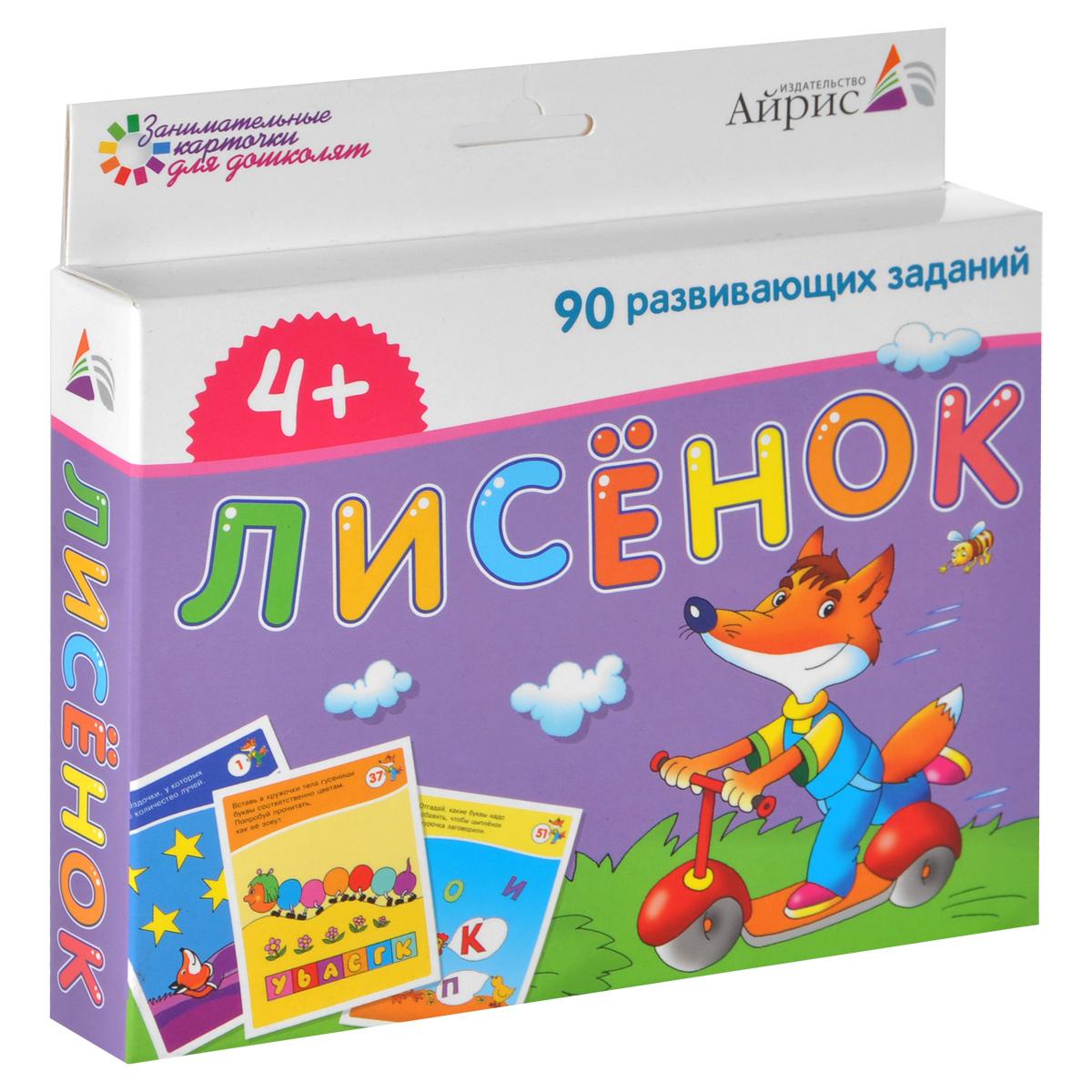Айрис-пресс Обучающие карточки Лисенок978-5-8112-5222-0Набор состоит из 45 карточек, которые содержат 90 развивающих заданий для детей от 4 лет. Вооружившись карандашом, ребёнок пройдёт по запутанным лабиринтам, найдет отличия в рисунках и ошибки художника, потренируется в чтении и счёте, решит логические задачи и выполнит множество других занимательных заданий. Такие задачи развивают мышление, речь, воображение, тренируют память и внимание. На отдельном листе-вкладыше даны ответы, по которым родители смогут проверить, правильно ли выполнено задание. Благодаря компактной упаковке карточки удобно брать в дорогу или на отдых. Ребёнок всегда будет с удовольствием заниматься по ним.