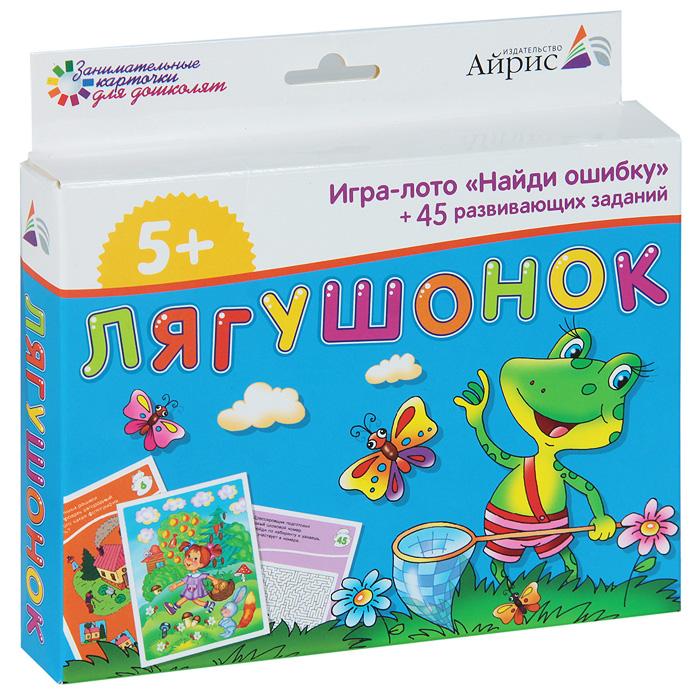 Айрис-пресс Обучающие карточки Лягушонок978-5-8112-4867-4Набор состоит из 48 карточек, предназначенных для занятий с детьми от 5 лет. На одной стороне карточек даны занимательные задания-головоломки. Вооружившись карандашом, ребёнок пройдёт по запутанным лабиринтам, найдёт отличия в рисунках и ошибки художника, потренируется в чтении и счёте, решит логические задачи и выполнит множество других увлекательных заданий. Такие упражнения развивают мышление, речь, воображение, тренируют память и внимание. На другой стороне карточек расположена игра Найди ошибку. Нужно найти на картинке ошибки художника и подобрать соответствующие карточки с правильным рисунком. На отдельном листе-вкладыше даны ответы, по которым родители смогут проверить, правильно ли выполнено задание. Благодаря компактной упаковке карточки удобно брать в дорогу или на отдых. Ребёнок всегда будет с удовольствием заниматься по ним.