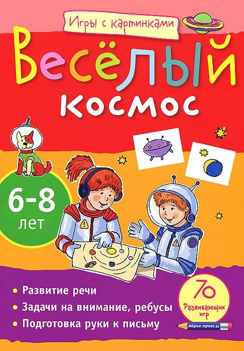 Айрис-пресс Обучающая игра Веселый космос 6-8 лет978-5-8112-4665-6Эта книга станет настоящим другом вашего ребенка в дороге или на отдыхе. Вооружившись карандашом, он окунется в захватывающий мир головоломок, судоку, ребусов и лабиринтов. А чтобы найти правильное решение, потребуются сообразительность, внимание, знание букв и умение логически мыслить. Подарите своему ребенку прекрасное общение с увлекательной и полезной книгой!