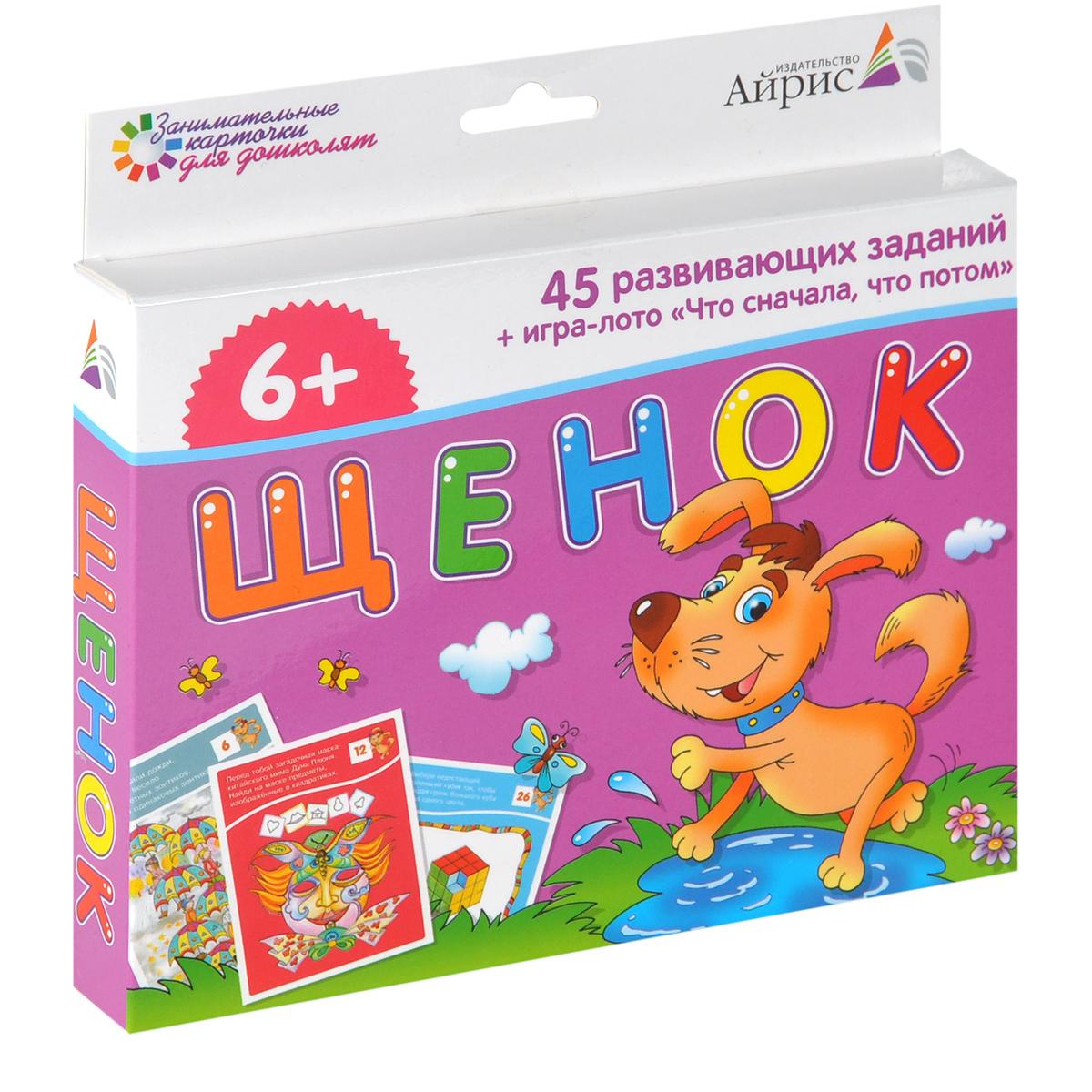 Айрис-пресс Обучающие карточки Щенок978-5-8112-5207-7Набор состоит из 48 карточек, предназначенных для занятий с детьми от 6 лет. На одной стороне карточек даны занимательные задания-головоломки. Вооружившись карандашом, ребёнок пройдёт по запутанным лабиринтам, найдёт отличия в рисунках и ошибки художника, познакомится с буквами, решит логические задачи и выполнит множество других увлекательных заданий. Такие упражнения развивают мышление, речь, воображение, тренируют память и внимание. На другой стороне карточек расположена игра Что сначала, что потом. Нужно найти четыре карточки на одну тему и разложить их в правильной временной последовательности. На отдельном листе-вкладыше даны ответы, по которым родители смогут проверить, правильно ли выполнено задание. Благодаря компактной упаковке карточки удобно брать в дорогу или на отдых. Ребёнок всегда будет с удовольствием заниматься по ним.