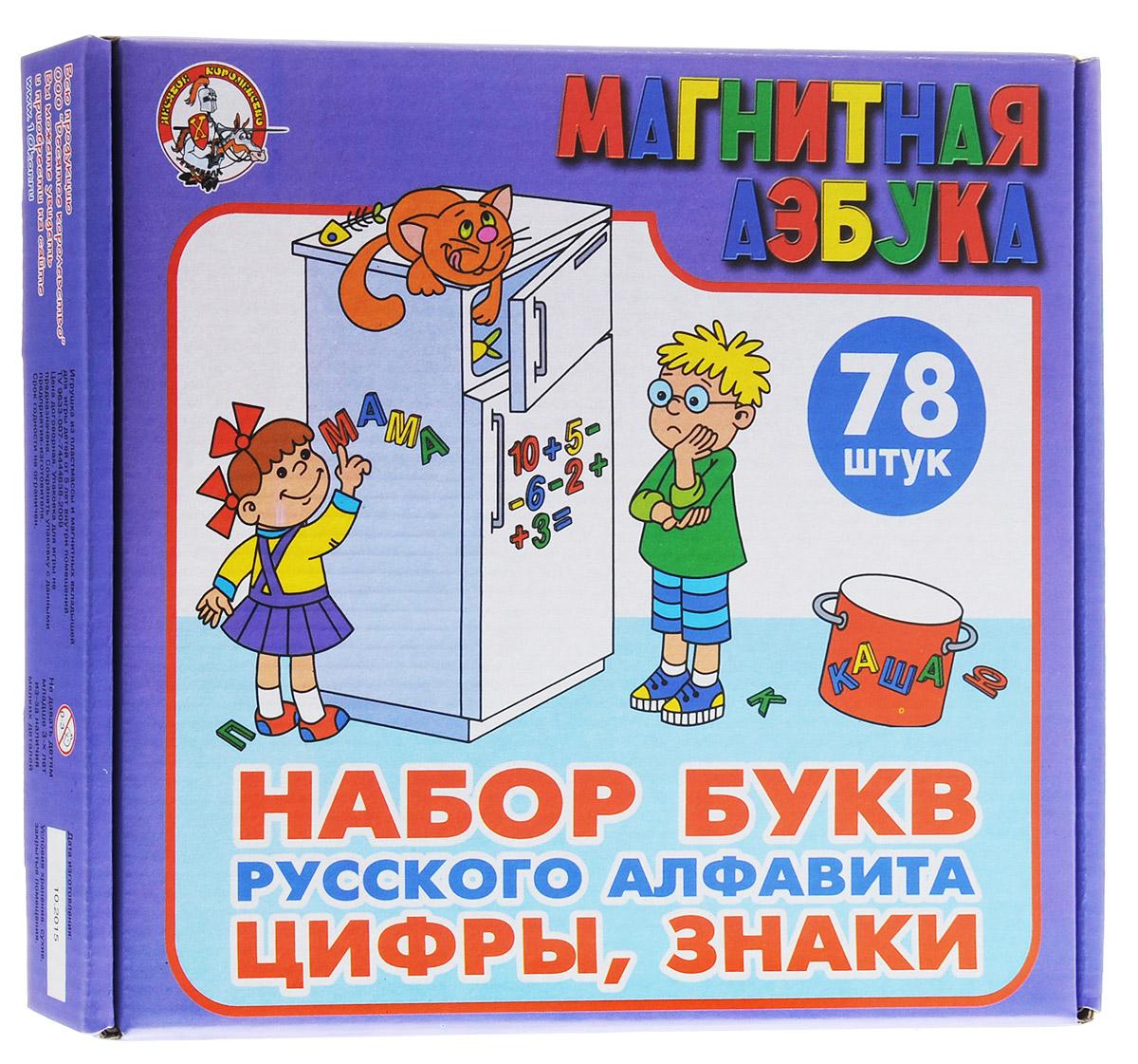 Десятое королевство Развивающая игра Магнитная азбука00849С помощью набора магнитных знаков магнитной азбуки Десятое королевство ребенок сможет без труда выучить алфавит, цифры и элементарные математические действия, такие как сложение и вычитание. Набор включает в себя буквы русского алфавита, цифры и знаки, изготовленные из пластика и крепящиеся при помощи магнитов на любую гладкую металлическую поверхность. С таким набором обучение малыша будет проходить в веселой, непринужденной обстановке и никогда ему не наскучит.