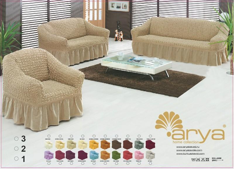 Чехол для трехместного дивана «Burumcuk», цвет: светло-горчичный  диван кровать купить в курске