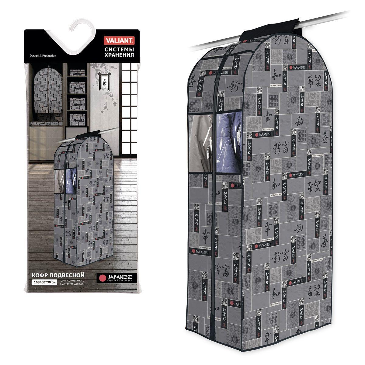 Кофр подвесной для одежды Valiant Japanese Black, 108 х 60 х 30 смJB-C-108Подвесной кофр для одежды Valiant Japanese Black изготовлен из высококачественного нетканого материала (спанбонда), который обеспечивает естественную вентиляцию, позволяя воздуху проникать внутрь, но не пропускает пыль. Кофр очень удобен в использовании. Благодаря размерам и форме отлично подходит для транспортировки и долговременного хранения одежды (летом - теплых курток и пальто, зимой - летнего гардероба). Легко открывается и закрывается с помощью застежки-молнии. Кофр снабжен прозрачным окошком из ПВХ, что позволяет легко просматривать содержимое. Изделие снабжено широкой петлей на липучках, с помощью которой крепится к перекладине в гардеробе. Оригинальный дизайн погружает в атмосферу путешествий по разным городам и странам. Системы хранения в едином дизайне сделают вашу гардеробную красивой и невероятно стильной.