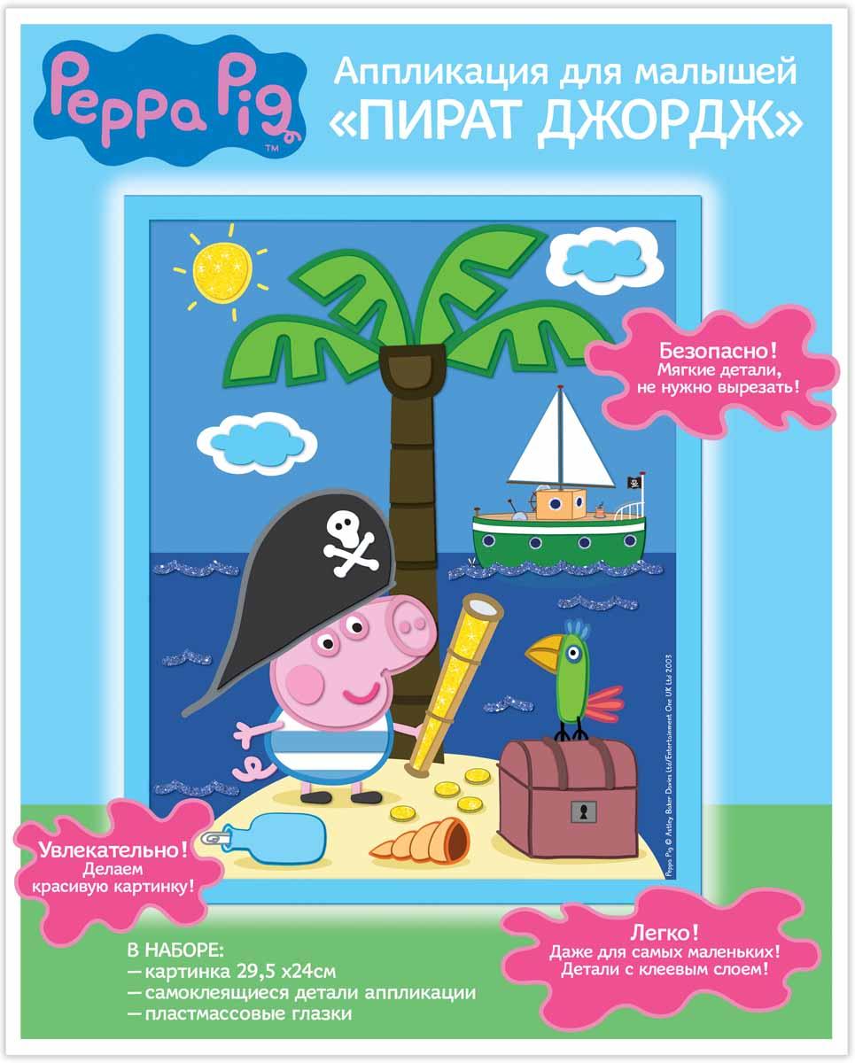Peppa Pig Аппликация Пират Джордж