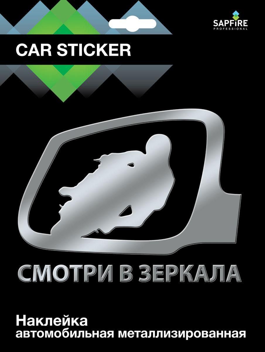 Наклейка автомобильная Sapfire Смотри в зеркало, металлизированная, цвет: серебристыйSCF-0040Наклейка на авто — это самоклеющийся стикер из виниловой плёнки, задуманный для создания неповторимого стиля и для придания автомобилю определенного образа. Автомобилисты наносят на автомобиль, точнее, на различные его части, виниловые наклейки, что придает автомобилям оригинальность и стиль, машина начинает заметно отличаться от других или вообще в корне меняет внешний вид к лучшему, это и есть виниловый тюнинг. Подобные наклейки на авто часто носят юмористический или наоборот – брутальный характер, характеризуют образ жизни их обладателя и его жизненную позицию. Наши виниловые наклейки можно наносить на любую ровную и гладкую поверхность: металл, пластик, стекло. При наклеивании температура воздуха должна быть выше +5°С. В холодное время года это можно сделать, например, на мойке или тёплой парковке.