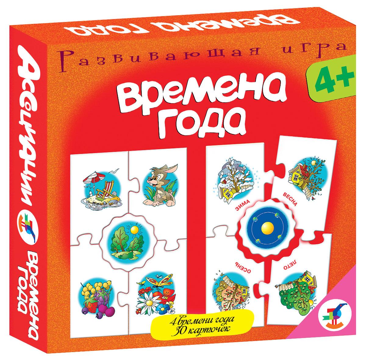 Дрофа-Медиа Пазл для малышей Ассоциации Времена года2919Пазл для малышей Дрофа-Медиа Ассоциации. Времена года - увлекательная красочная игра, которая станет отличным помощником в формировании ассоциативного мышления детей. В комплекте 30карточек (4 времени года), которые скрепляются между собой по принципу пазла, на одной части карточек изображены разные времена года , на другой - признаки, по которым они сменяют друг друга. Малышу предлагается соединить карточки таким образом, чтобы обе половинки совпадали по смыслу. Фигурная форма карточек поможет проверить правильность ответа: если допущена ошибка, пазловый замок не соединится. Игра знакомит с способствуют развитию внимания и памяти, расширяет кругозор.