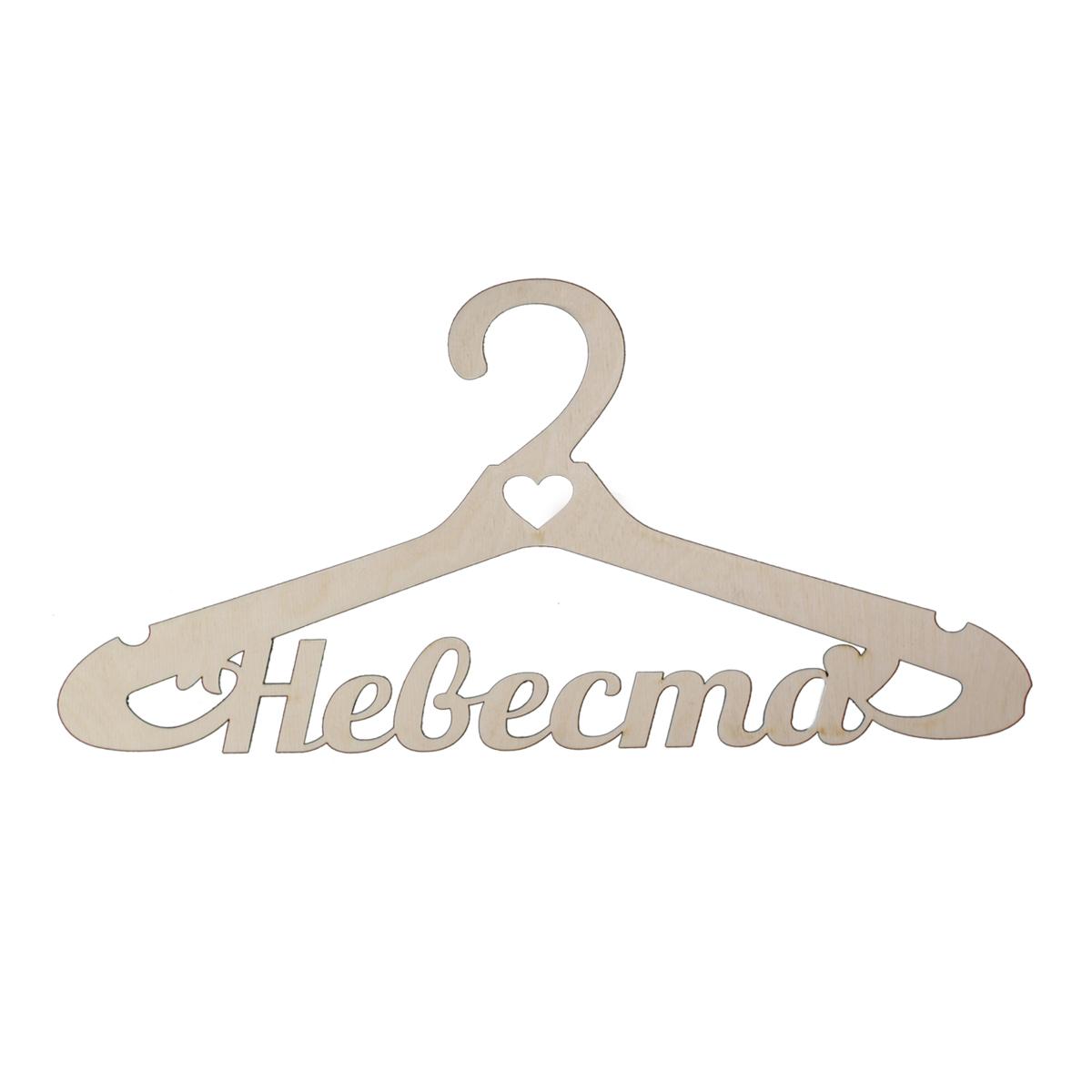 Деревянная заготовка Астра Вешалка Невеста, 42 x 20 см, L-415582070Вашему вниманию предлагается заготовка из дерева бренда Астра. Деревянные заготовки — отличный объект для вашего творчества, а также воплощения самых креативных задумок и идей. Дерево - материл, который прекрасно подходит для декупажа, декорирования бисером, росписи и так далее.