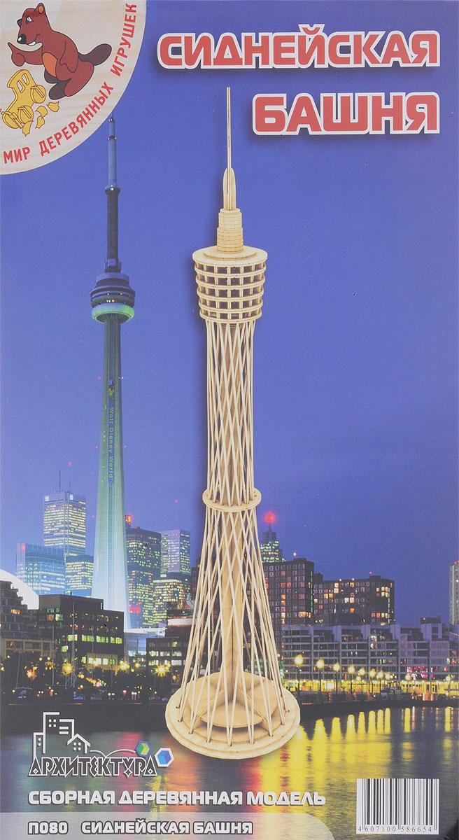 Мир деревянных игрушек Деревянная модель Сиднейская башняП080Деревянная модель Игрушки из дерева Сиднейская башня выполнена из экологически чистой древесины, не содержит формальдегид. Конструктор развивает моторику рук, усидчивость, внимательность, пространственное и абстрактное мышления. Детали модели выдавливаются из фанерной доски и собираются согласно инструкции. Лучше всего проклеивать места соединения клеем сразу при сборке, так собранная вами модель будет дольше радовать вас. Вы можете раскрасить вашу модель, используя любые краски. В этом случае нужно заранее продумать как общий дизайн модели, так и окраску каждой детали. Производитель рекомендует использовать темперные краски. После можно покрыть лаком.