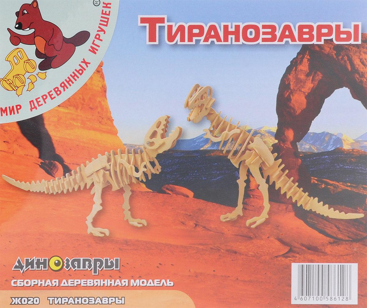 Мир деревянных игрушек Деревянная модель Тиранозавры