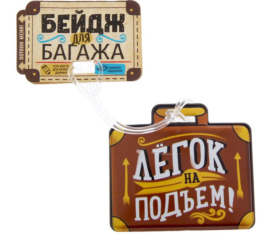 Бирка на чемодан Sima-land Легок на подъем, 8 х 7 см. 11445051144505Бирка на чемодан необходима каждому путешественнику! Яркий аксессуар сразу же привлекает внимание, поэтому вы легко отыщете свой чемодан на транспортной ленте.