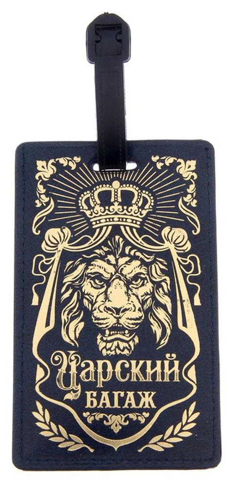 """Бирка на чемодан Sima-land """"Царский багаж """", 7 х 11,5 см. 1153529"""