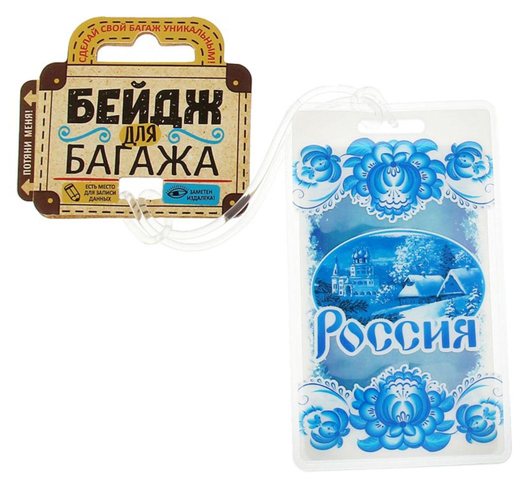 Бирка на чемодан Sima-land Россия, 6,5 х 11 см. 11562721156272Бирка на чемодан необходима каждому путешественнику! Яркий аксессуар сразу же привлекает внимание, поэтому вы легко отыщете свой чемодан на транспортной ленте.